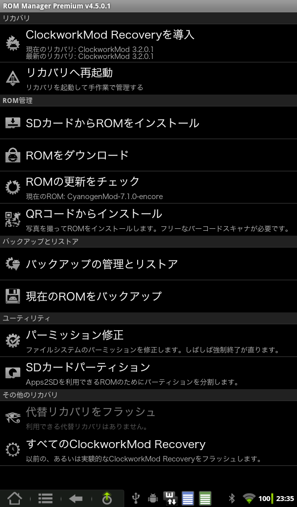 20111015 ROM Manager#01.png