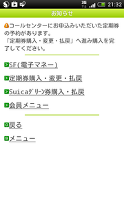 mobile_suica_02.png