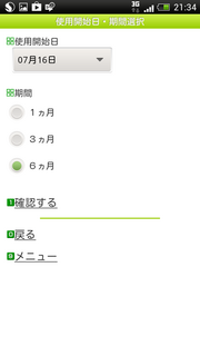mobile_suica_04.png