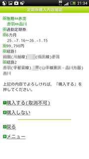 mobile_suica_05.png